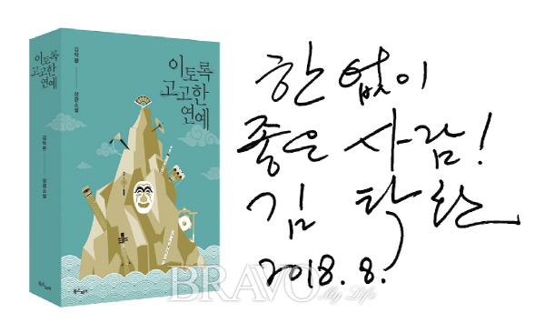 ▲'이토록 고고한 연예'의 도서 표지와 김탁환 소설가가 직접 적은 글귀