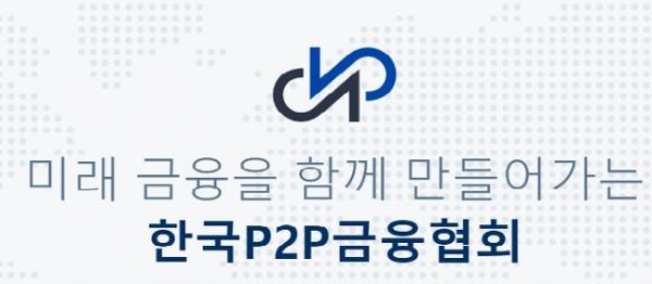 (한국P2P금융협회 홈페이지)