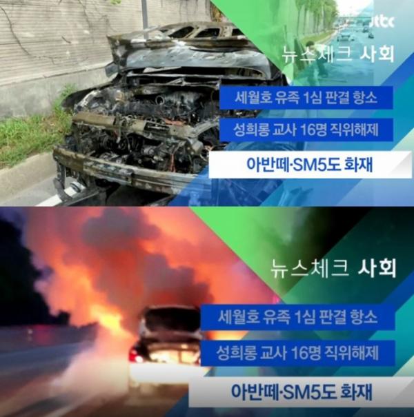 (출처= JTBC화면 캡쳐)