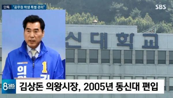 (출처= SBS화면 캡쳐)