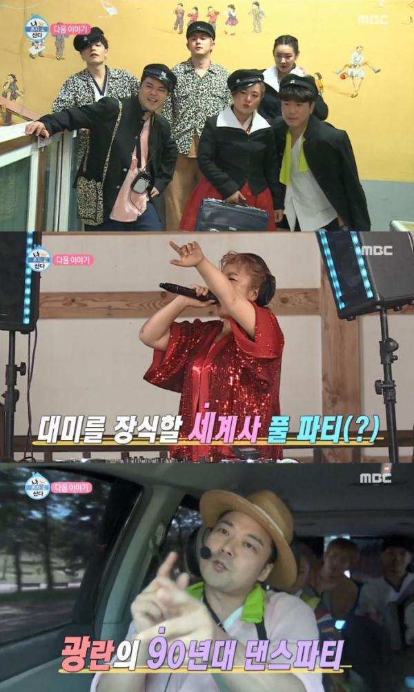 (출처= MBC 화면 캡쳐)