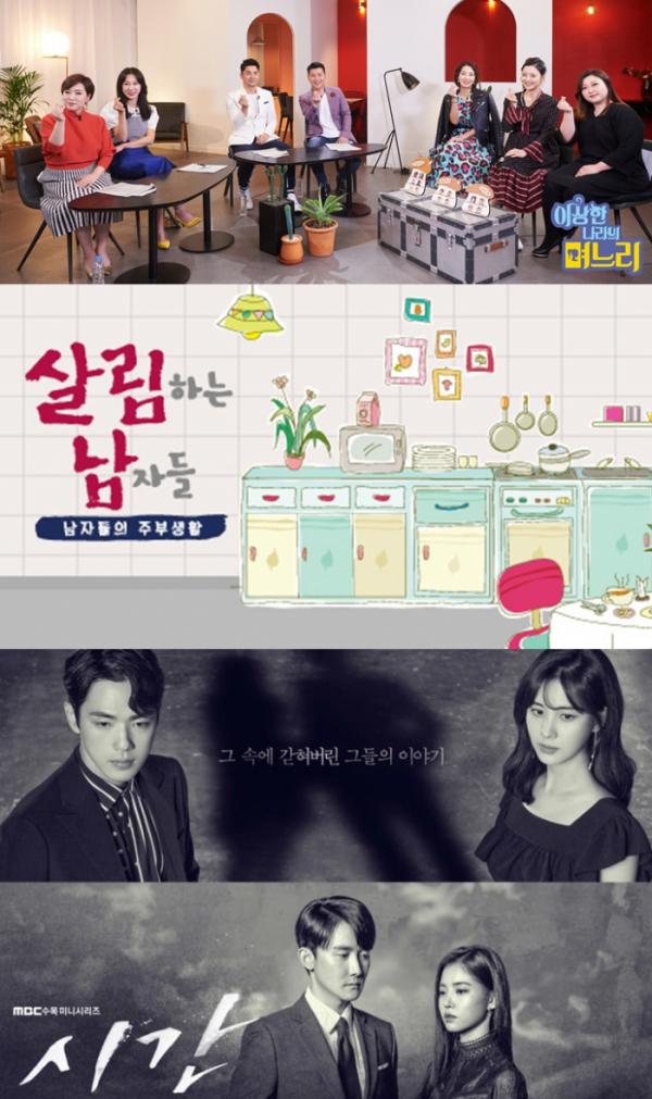 (출처=MBC,KBS)