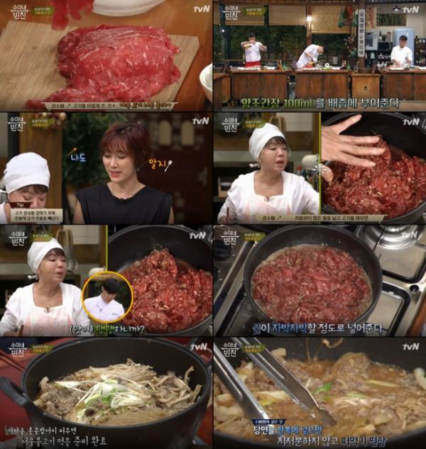 (출처=tvN '수미네 반찬')
