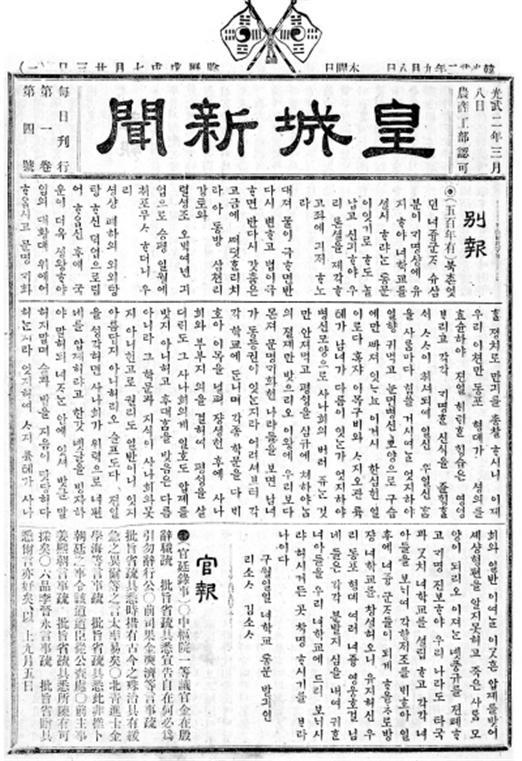▲1898년 황성신문에 실린 '여권통문' 원본(사진=여성가족부)