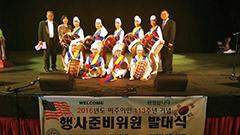 ▲미국LA 공연(동대문문화원 강임원 사무국장 제공)
