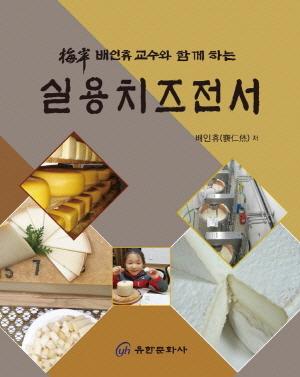 ▲실용치즈전서(유한문화사)