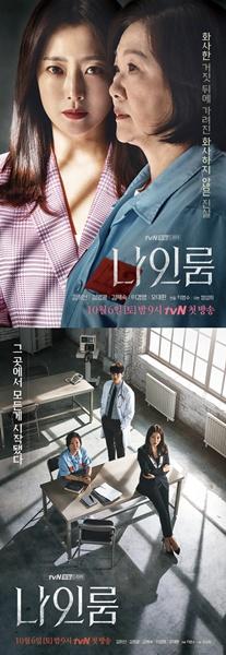 (사진= tvN '나인룸' 메인포스터 3종)