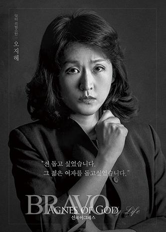 ▲2018년 '故 윤소정 선생 추모 헌정공연' '신의 아그네스' 포스터. (벨라뮤즈 제공)