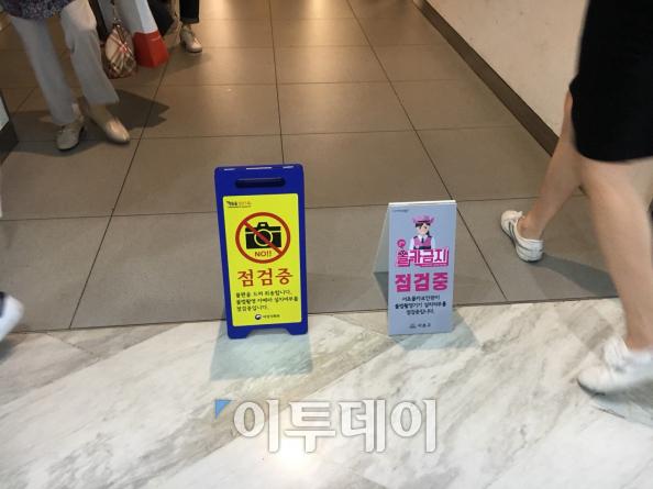 ▲시민들의 불편을 최소화하기 위해 고속버스터미널 화장실 앞에 '점검 중'이라는 표시를 했다. (사진=김소희 기자)