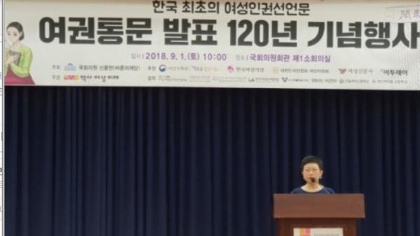 ▲안명옥 (사)역사·여성·미래' 상임대표는 지난 9월 1일 '여권통문' 120주년 기념행사에서 개회사를 하고 있다.