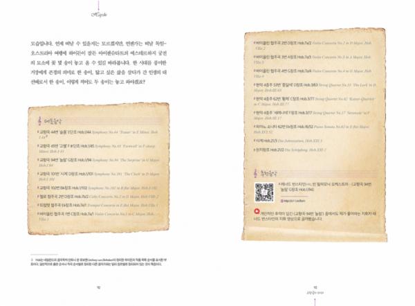 ▲'이지 클래식' 내지 일부(42미디어콘텐츠 제공)