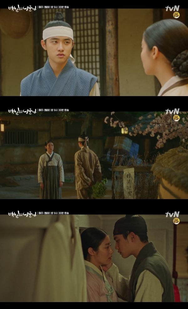 (출처=tvN '백일의 낭군님' 예고 캡처)