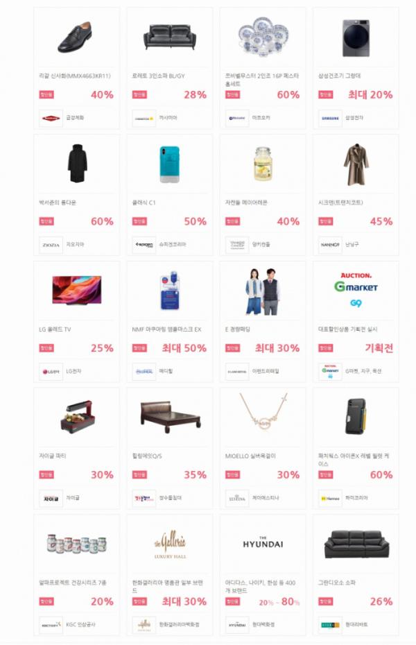 2018 코리아세일페스타, 오늘(28일) 개막…'파격 할인가 제품' 20개 무엇?