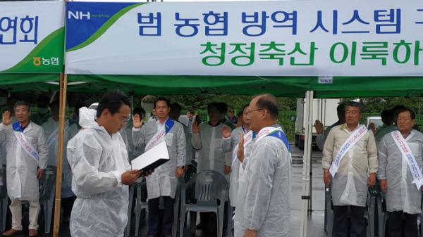 ▲농협축산경제는 9월 14일 충남 보령축협 가축경매시장에서 '농협 특별방역활동 결의 및 소독시연회'를 열었다.(농협)