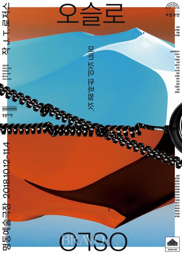 ▲'오슬로' 포스터