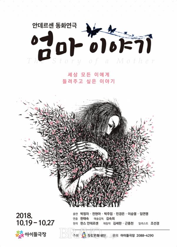 ▲'엄마 이야기' 포스터