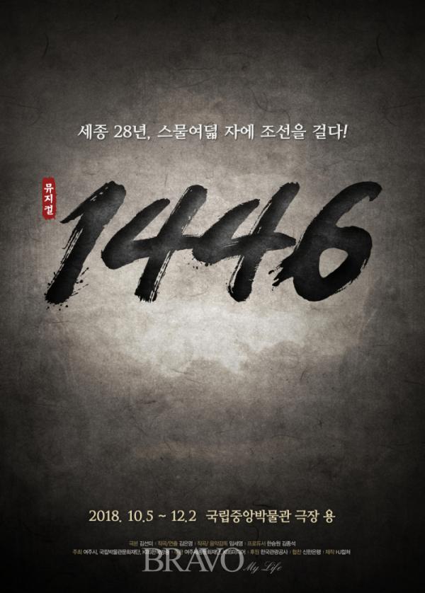 ▲'1446' 포스터