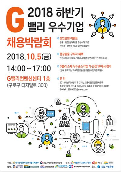 ▲채용박람회 포스터(사진제공=한국산업단지공단)