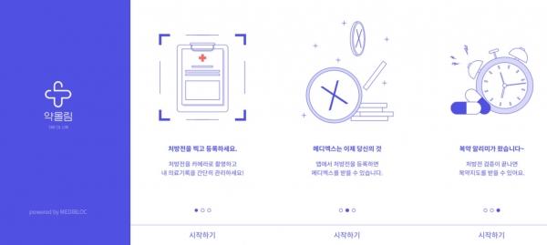 ▲메디블록이 출시예정인 첫번째 애플리케이션