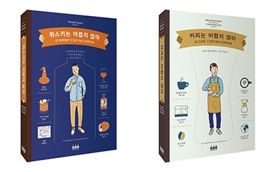 ▲'위스키는 어렵지 않아'와 '커피는 어렵지 않아' 도서 이미지(그린쿡 제공)