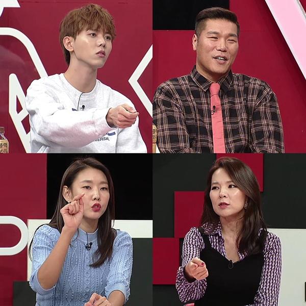 (사진=KBS joy '연애의 참견' 영상 캡처)