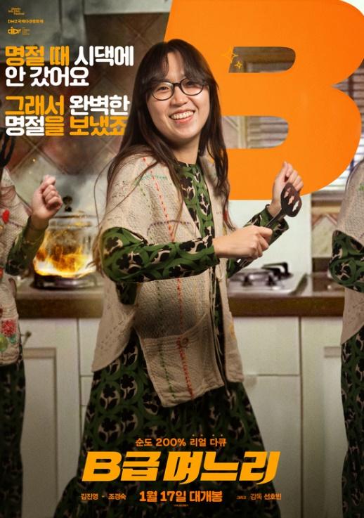 ▲다큐멘터리 영화 'B급 며느리' 포스터.(사진=에스와이코마드)