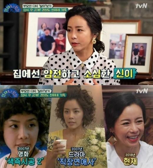 (출처=tvN '엄마 나 왔어' 방송캡처)