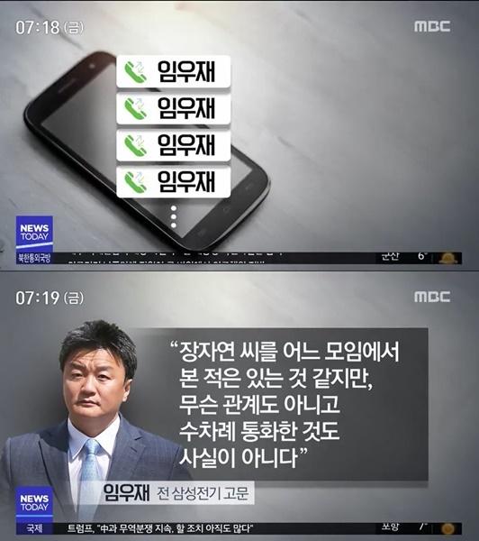 (사진=MBC 뉴스데스크 방송화면 캡처)