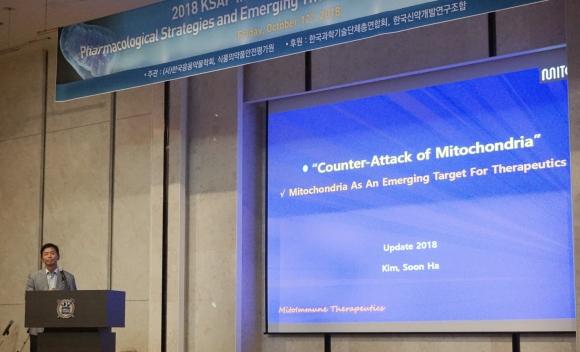 ▲김순하 미토이뮨 테라퓨틱스 대표가 지난 12일 한국응용약물학회 주최로 열린 추계학술대회에서
