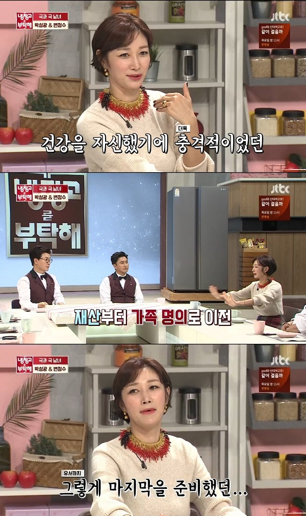 (출처=JTBC '냉장고를 부탁해')