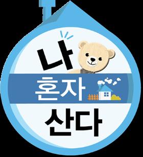 (출처=MBC '나혼자산다'공식홈페이지)