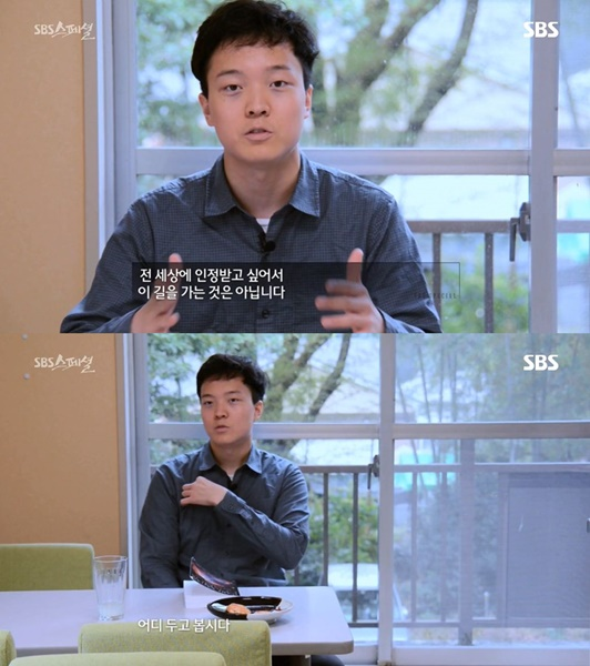 (사진=SBS 'SBS스페셜' 방송화면 캡처            )