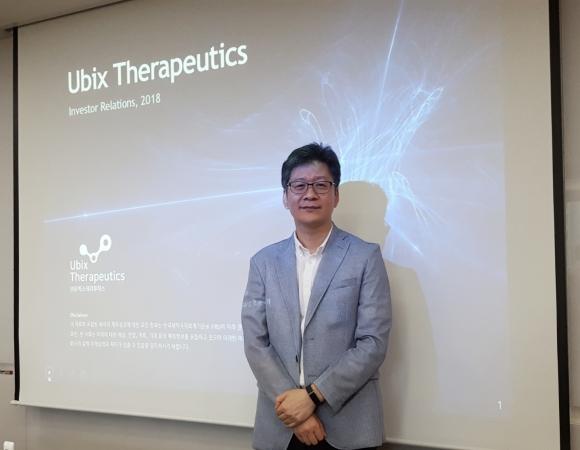 ▲서보광 유빅스테라퓨틱스(Ubix Therapeutics) 대표