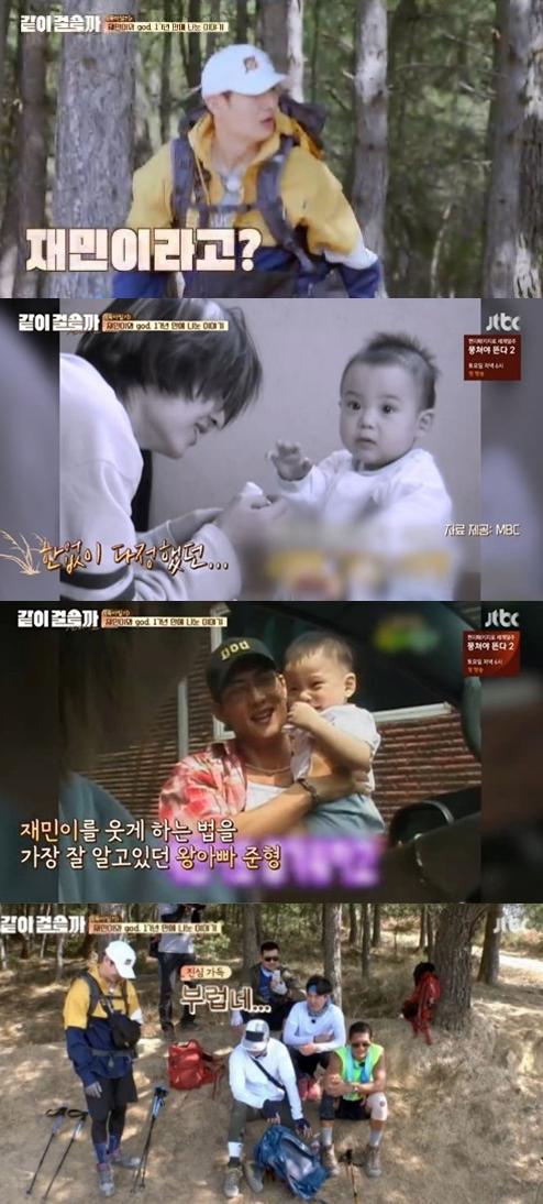 (출처=JTBC '같이걸을까' 방송캡처)