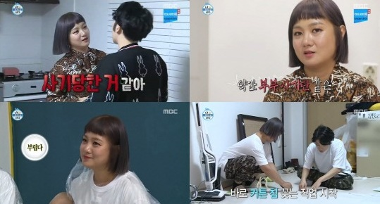 (출처=MBC '나 혼자 산다' 방송화면)