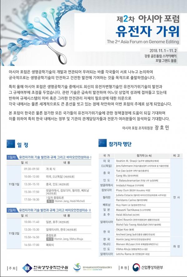 ▲제2차 아시아 포럼: 유전자가위 기술 행사 개요