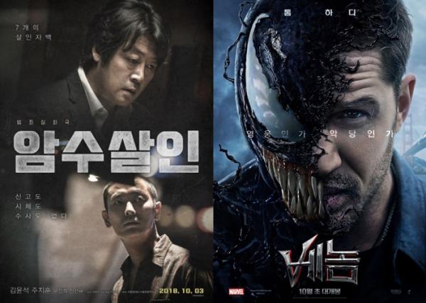 ▲영화 '암수살인' '베놈' 포스터