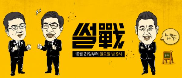 (출처=JTBC '썰전' 홈페이지)