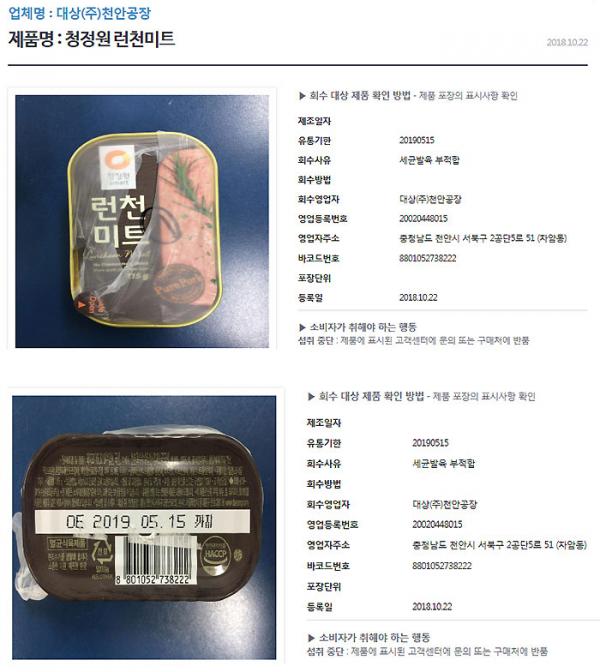 (출처=식품의약품안전처 식품안전포털)
