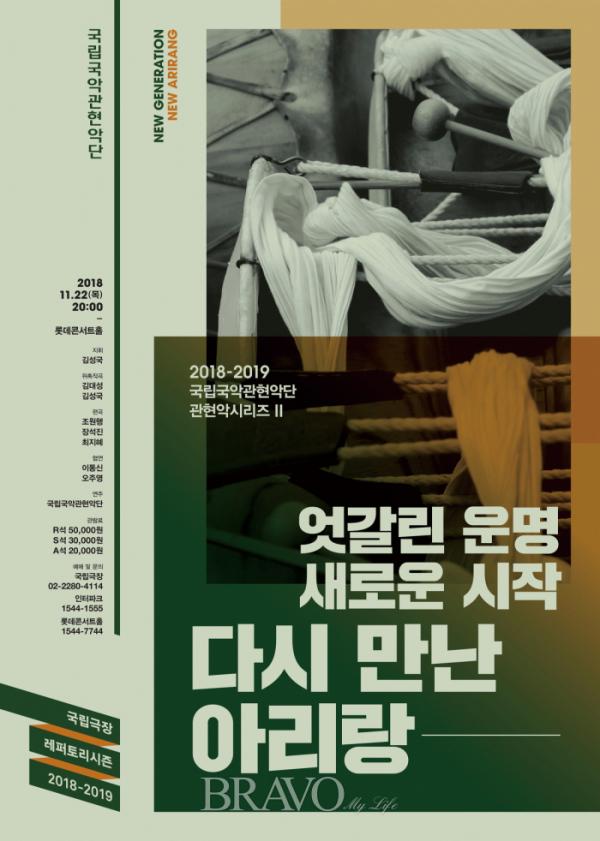 ▲국악 '다시 만난 아리랑-엇갈린 운명, 새로운 시작' 포스터