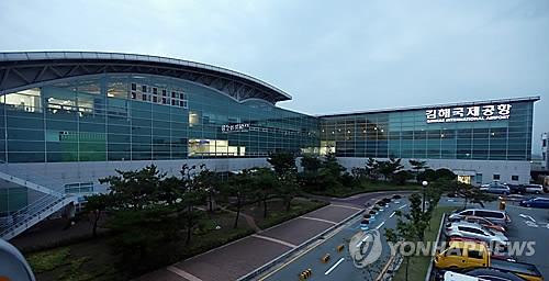 ▲사진은 김해공항 전경.(연합뉴스)