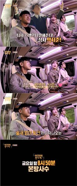 (사진=MBC '토크 노마드' 제공   )