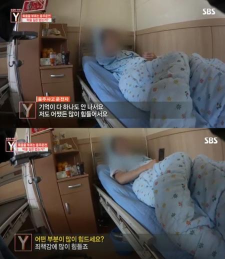 ((출처=SBS 방송화면))