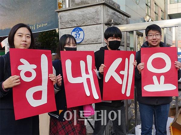 ▲정문에서 만난 대학생서포터즈들은 '힘내세요'라는 피켓을 들고 후배들을 응원했다. (유정선 기자 dwt84@)