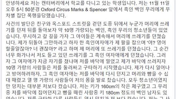 ▲A양이 페이스북에 올린 폭행 사건 전말.(출처=해당 유학생 SNS)
