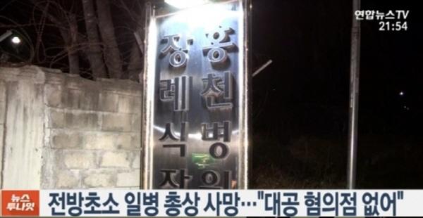 (출처=연합뉴스TV 캡처)