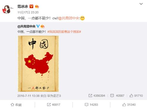 ▲ A post posted by Pingbing in Wei Bo (Photo = Pinging of Wei Bo)