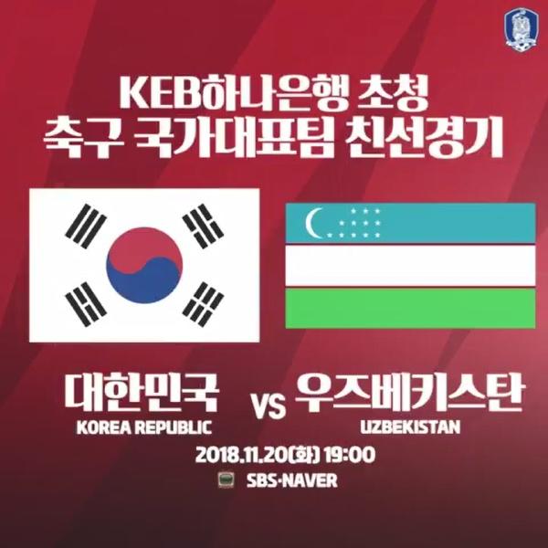 (출처=대한축구연맹(KFA) 인스타그램)