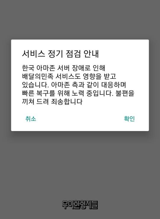 (출처=배달의 민족 앱 캡처)