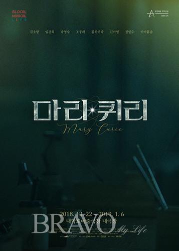 ▲뮤지컬 '마리 퀴리' 포스터